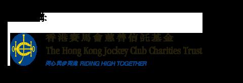 Logo_HKJC_TC_0506