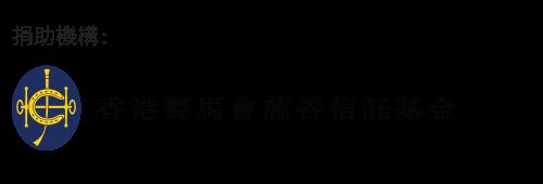 HKJC_Logo_Chi