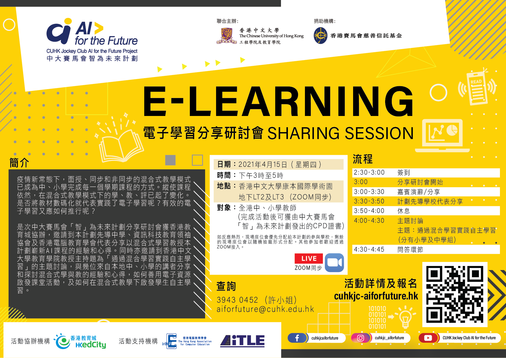 E-LearningSharing_Poster
